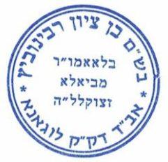 Kosher Stamp
