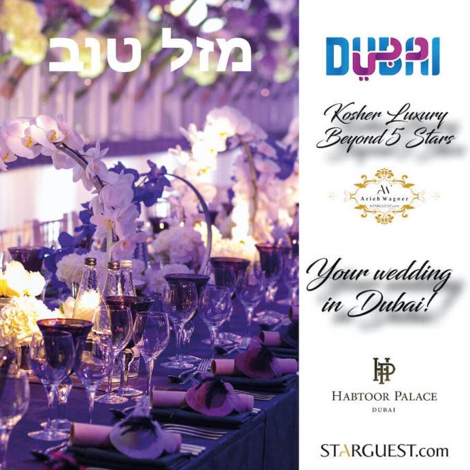 Kosher Dubai Hotel by Arieh Wagner We cater Kosher Weddings in Dubai.